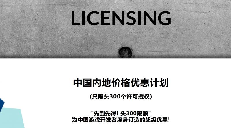 专为中国内地大小企业而设的CRIWARE新价目表(期间限定)